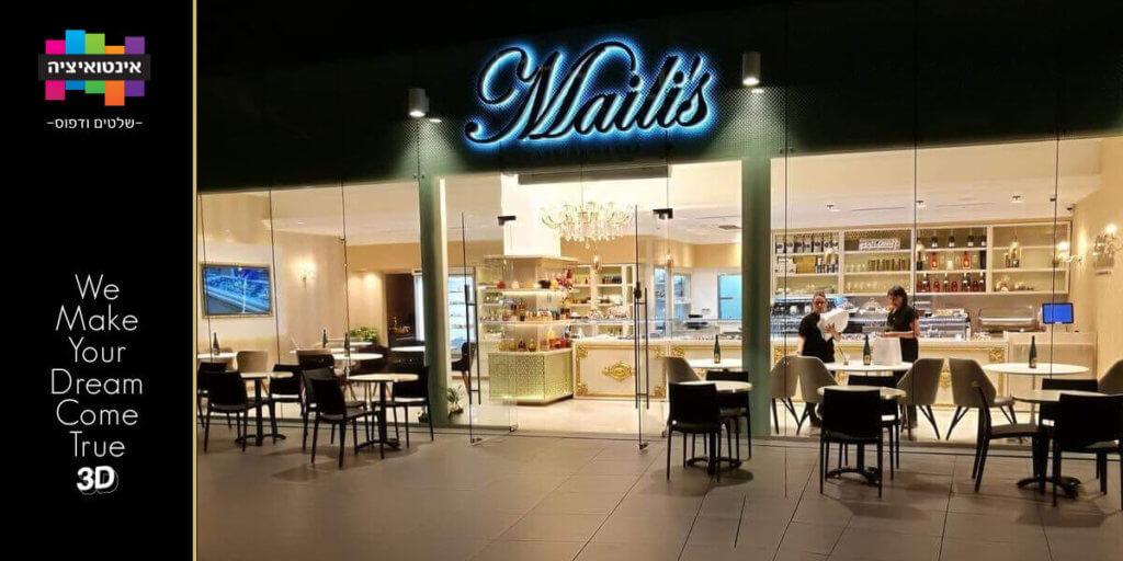 שילוט חוץ לעסקים- מייליס