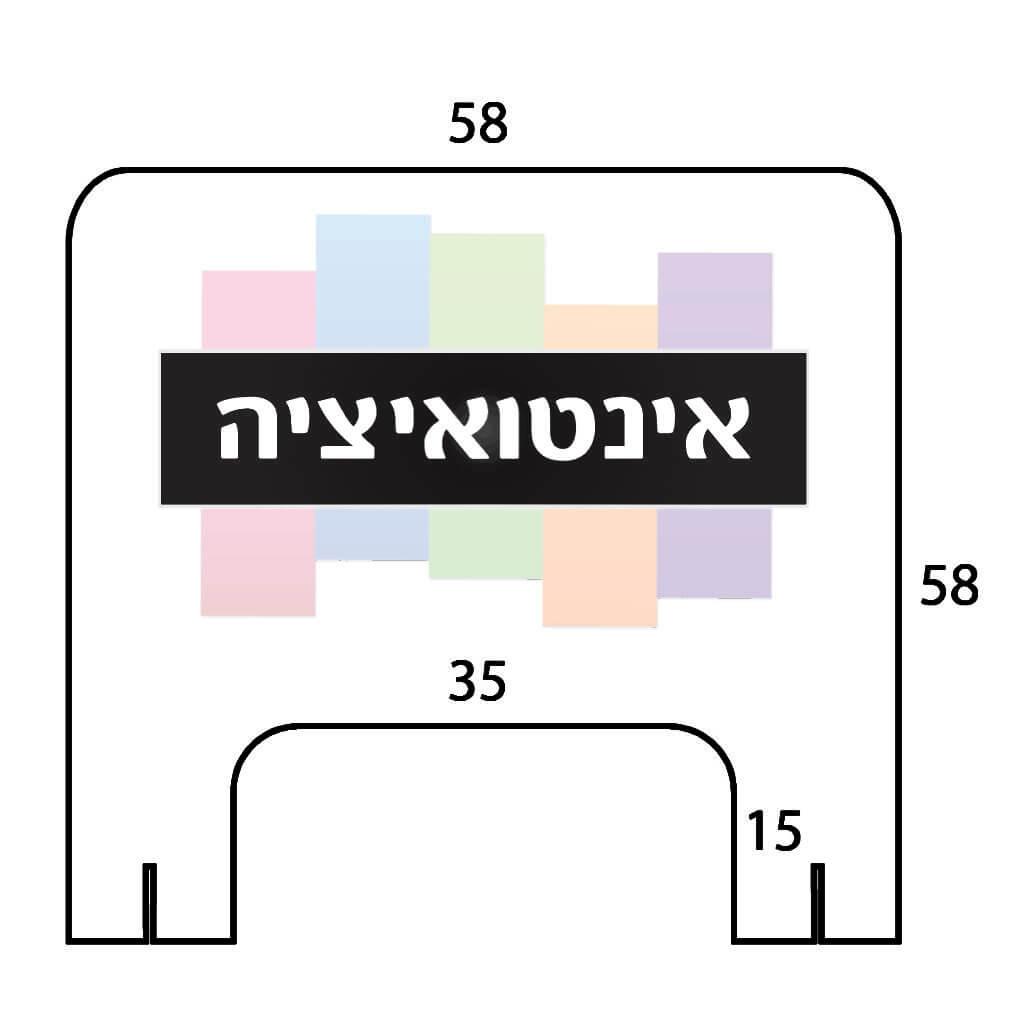 לוגו לבן 5 אינטואיציה