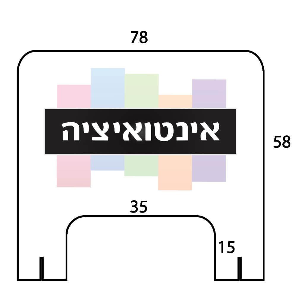 לוגו לבן אינטואיציה