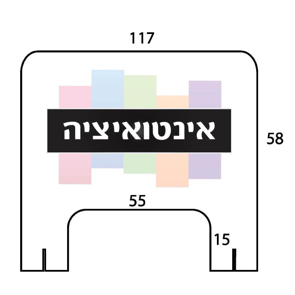 לוגו לבן3 אינטואיציה